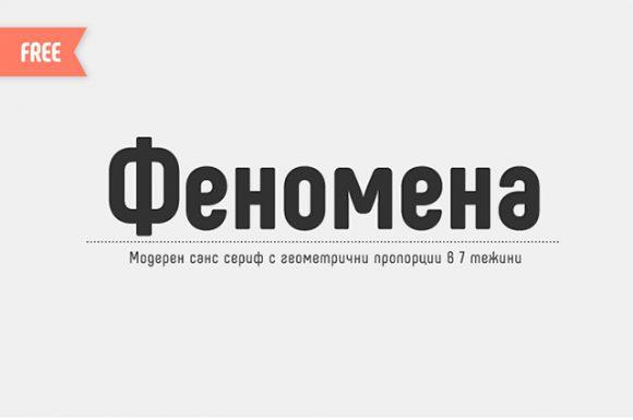 Phenomena 6