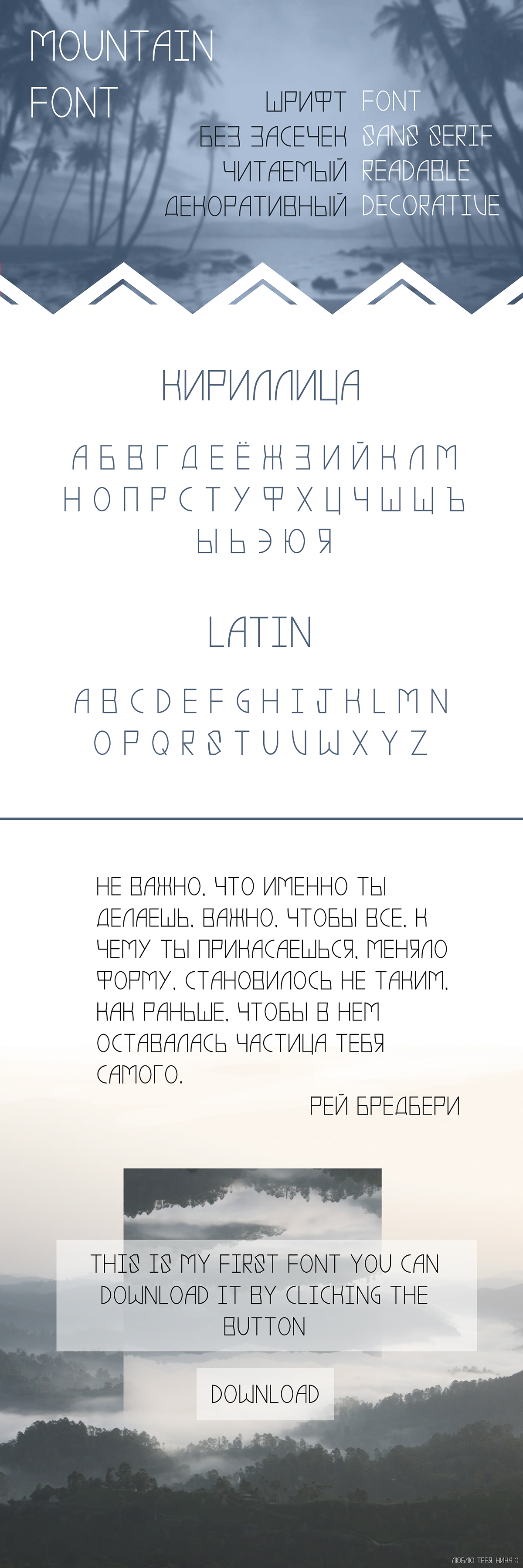 Mountain font - my first font 1