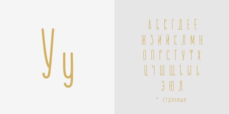 MADE Barista Typeface