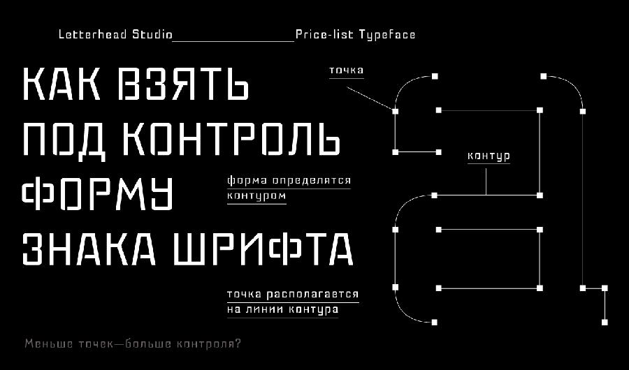 Pricelist™ Typeface
